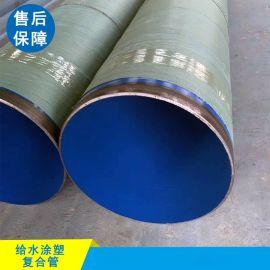 防腐钢管厂家 内涂塑钢管厂家 内外涂塑复合钢管
