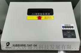 DAT-04光盤粉碎機