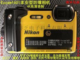 尼康Excam1601防爆数码相机