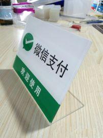 专业订制商店微信二维码扫描付款方式台牌 亚克力支付宝钱包收银台提示牌