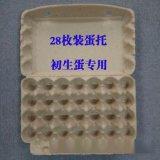 初生蛋包装盒初生蛋专用纸浆盒鸡蛋壳包装纸浆