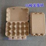 15枚鸡蛋托 纸浆蛋托 鸡蛋包装盒 纸蛋托可定制 防震耐压礼品盒专用