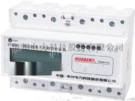 三相四线表导轨式安装,dts866液晶1.0级 485通讯