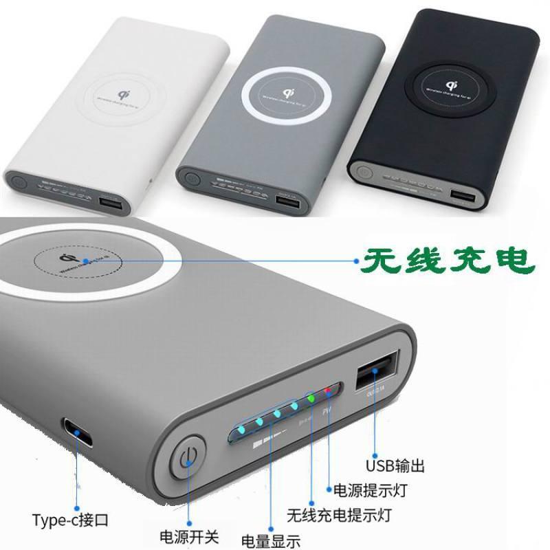 手机无线充电宝+USB口充电、智能手机移动电源