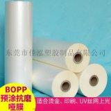 厂家直销BOPP预涂防刮花哑膜预涂消光膜 耐磨耐刮