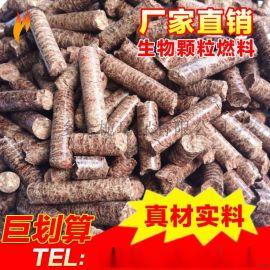 湘潭生物质颗粒燃料厂家 韶山生物颗粒 湘乡锅炉燃料