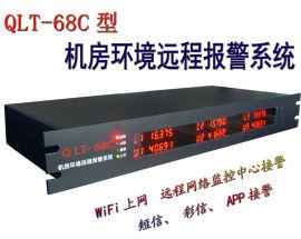 千里通QLT-68C机房环境远程报 系统