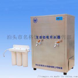名格供应净化电开水器微电脑快速开水器新型产品