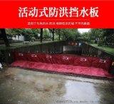 上海車庫便捷式擋水板 帆布擋水板阻水門