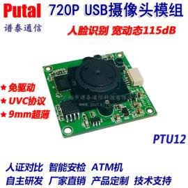 PTU12 USB摄像头模组人脸识别星光级720P