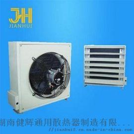 湖南健辉GS热水暖风机厂家直销