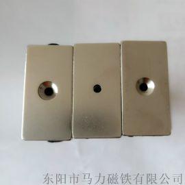 钕铁硼强力磁铁厂家 方块打沉头孔磁铁