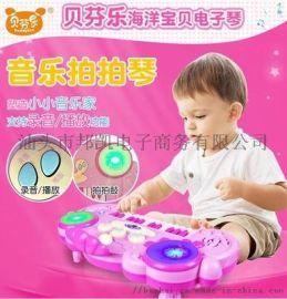 贝芬乐海洋宝贝电子琴