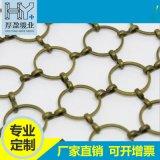 金屬編織圓環網 室內裝飾 幕簾隔斷 連環網銅金裝修
