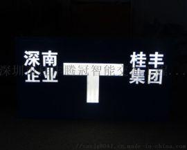 LED主动发光标志牌