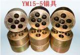 中原YM15-5预应力锚具