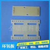 3240环氧树脂板 电工电气 环氧垫片 生产加工