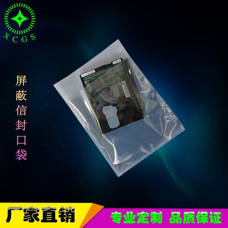 灰色防静电平口袋 双封10mm  袋可定制logo印刷尺寸