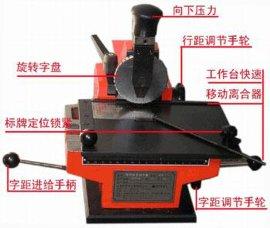 供应上海平湖标牌打字机 铭牌打标机 手动打标机