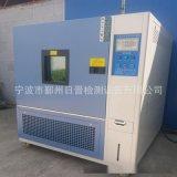 高低温试验箱 恒温恒湿试验箱 高低温交变湿热试验箱高低温湿热箱