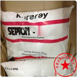 现货  /SEBS/日本可乐丽/4055/耐候性/耐药品性