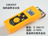 DM200T服装面料湿度检测仪,服装含水率仪