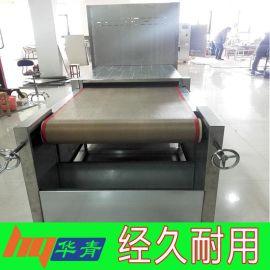 厂家特价现货 隧道式微波烘干机 出口黄粉虫干燥 华青微波烘干机