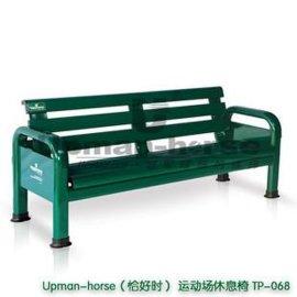 运动场休息椅TP-068