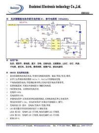 多颗镍氢电池充电IC HX6322