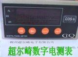 XMTS-1012 CEQ智能温控表XMTS1012