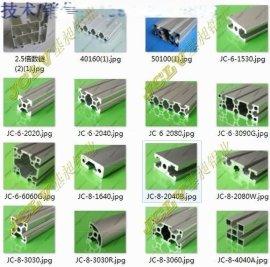 工业铝型材4040精加工