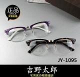 純鈦近視眼鏡