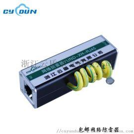 二合一防雷器厂家品质云盾电气网络信号防雷