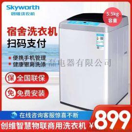 创维投币洗衣机全自动商用自助宿舍扫码支付波轮5.5公斤BT55-21C