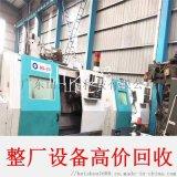 山东废旧二手设备整厂回收废弃工厂闲置机器收购