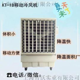 KT-1B 18000大风量冷风机 可移动空调、