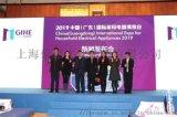 2019年中國 ( 廣東 ) 國際家用電器博覽會
