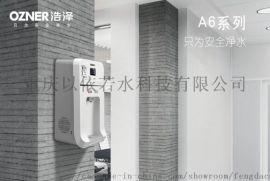 浩泽壁挂式直饮机A6G管线机 分机 重庆商用净水器