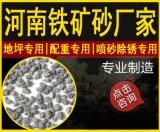 铁矿砂生产厂家15838317888郑州邦胜建材公司