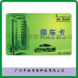 湖南停车卡制作,ID卡,IC卡生产厂家