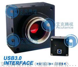 艾克腾视130万30帧/秒黑白/彩色USB3.0工业摄像头相机