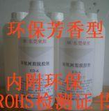 无毒清香型 环氧树脂脱除液 密封胶 电子板灌封胶溶解 溶解剂