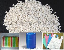 商标]碳酸钙PE PP塑料填充母料母粒 超细高目数粉 吹膜吹塑牌号