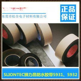 东莞SLIONTEC狮力昂5932防水胶带