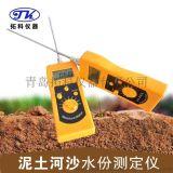 便携式型砂水分仪,泥沙水分测定仪DM300L