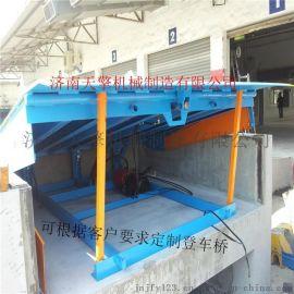 青岛液压式登车桥 集装箱装卸平台 电动液压登车桥厂家