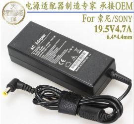 生产厂家订制索尼OEM笔记本电源适配器电脑充电器电源19.5V4.7A