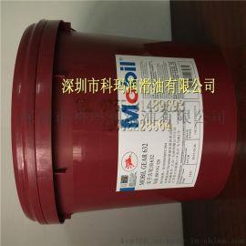 美孚632齿轮油,ISO VG 320工业齿轮油,18L包邮