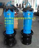 長期生產ZQB潛水軸流泵,
