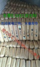 供应批发日本东曹原装进口E-1011消光粉